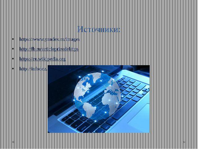 Источники: https://www.yandex.ru/images http://fb.ru/articleprirodehttps http...
