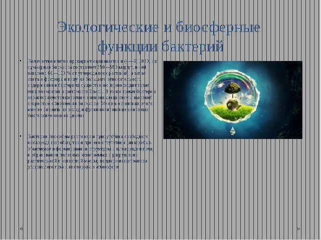 Экологические и биосферные функции бактерий Количество клеток прокариот оцени...
