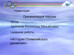 Номинация Презентация теста Артемова Валентина Михайловна Название работы Ав