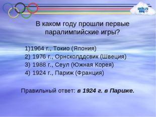 В каком году прошли первые паралимпийские игры? 1964 г., Токио (Япония) 1976