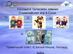 Назовите талисман зимних Олимпийских игр в Сочи. 1) 2) 3) 4) Правильный ответ