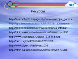 http://sportschools.ru/page.php?name=olimpic_games http://spo.1september.ru/a