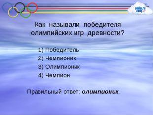 Как называли победителя олимпийских игр древности? 1) Победитель 2) Чемпиони
