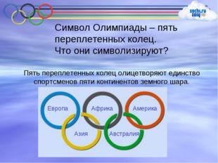 Символ Олимпиады – пять переплетенных колец. Что они символизируют? Пять пере