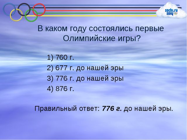 В каком году состоялись первые Олимпийские игры? 1) 760 г. 2) 677 г. до нашей...