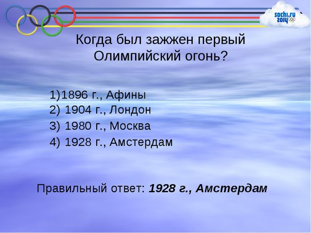 Когда был зажжен первый Олимпийский огонь? 1896 г., Афины 1904 г., Лондон 198...
