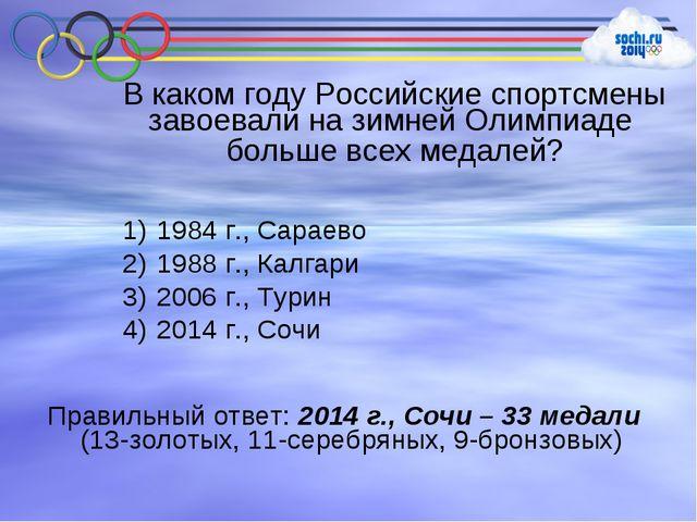 В каком году Российские спортсмены завоевали на зимней Олимпиаде больше всех...