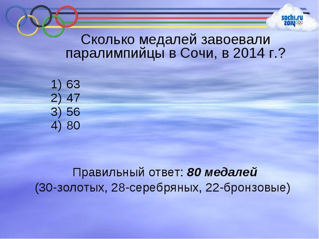 Сколько медалей завоевали паралимпийцы в Сочи, в 2014 г.? 63 47 56 80 Правиль...
