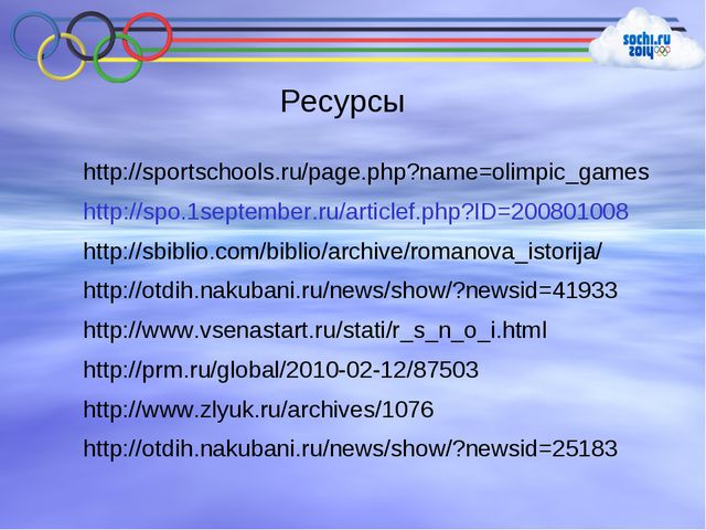 http://sportschools.ru/page.php?name=olimpic_games http://spo.1september.ru/a...