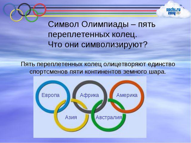 Символ Олимпиады – пять переплетенных колец. Что они символизируют? Пять пере...