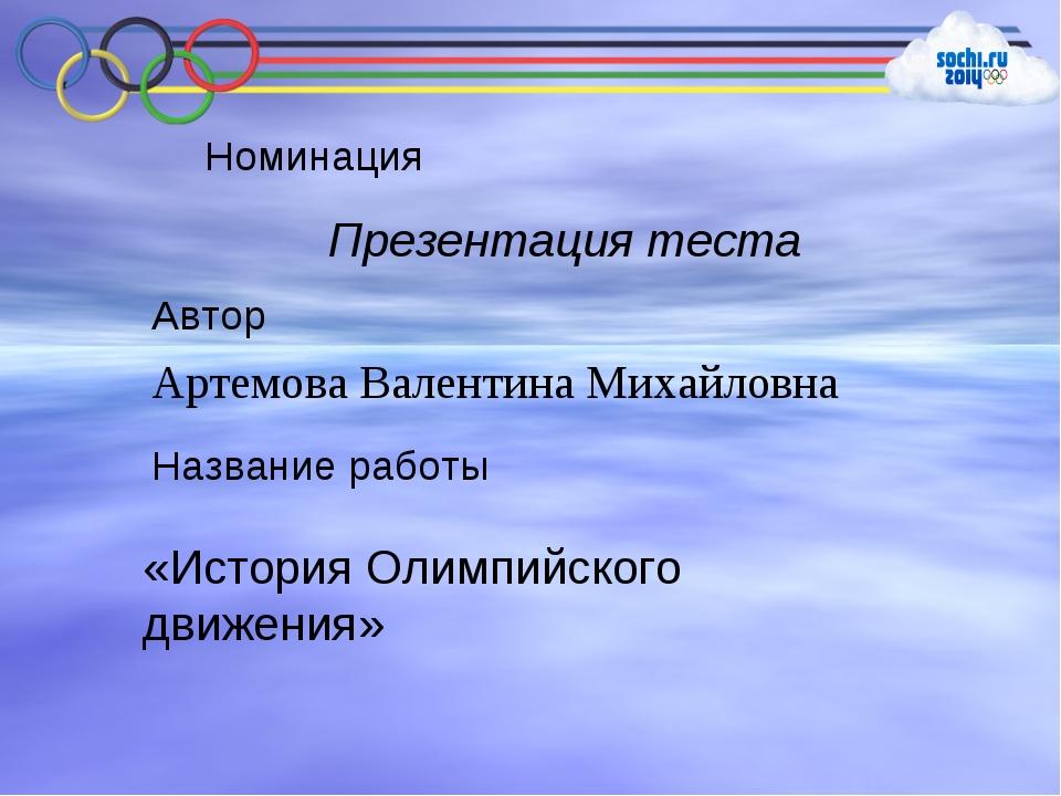 Номинация Презентация теста Артемова Валентина Михайловна Название работы Ав...