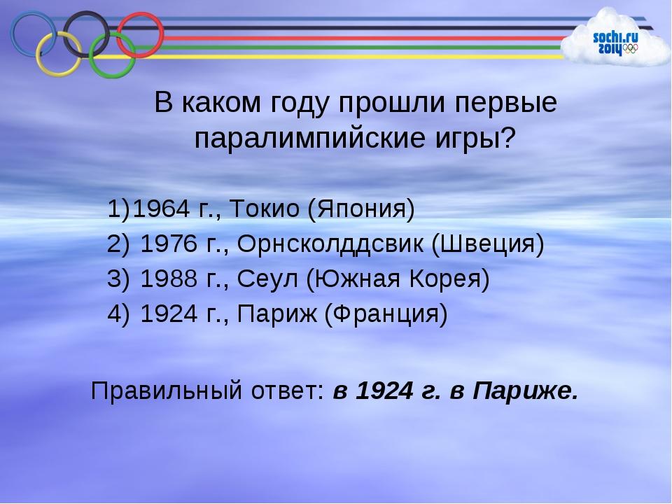 В каком году прошли первые паралимпийские игры? 1964 г., Токио (Япония) 1976...