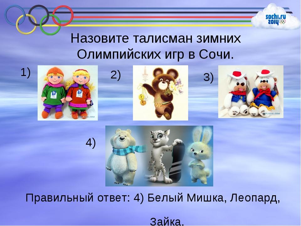 Назовите талисман зимних Олимпийских игр в Сочи. 1) 2) 3) 4) Правильный ответ...