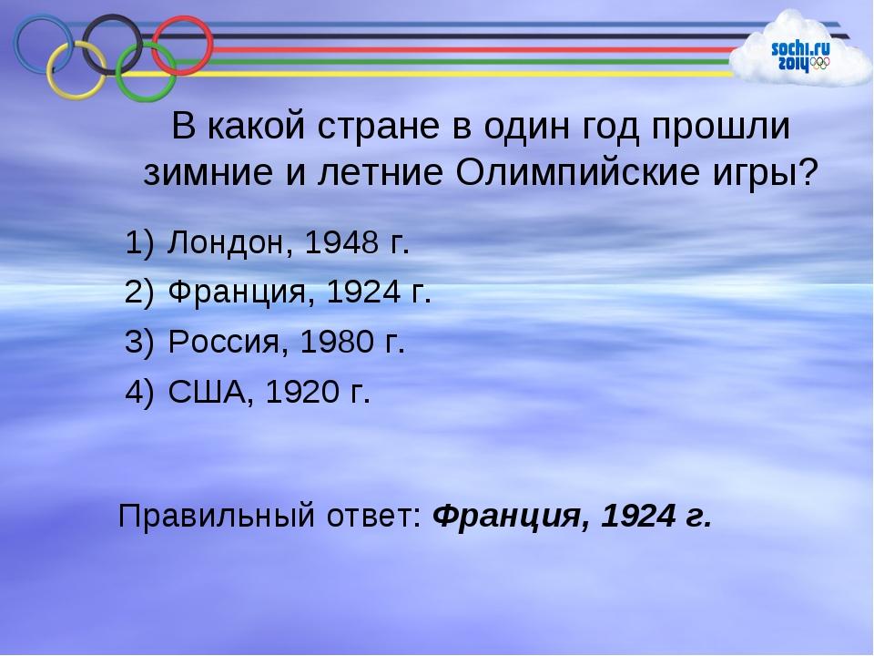 В какой стране в один год прошли зимние и летние Олимпийские игры? Лондон, 19...