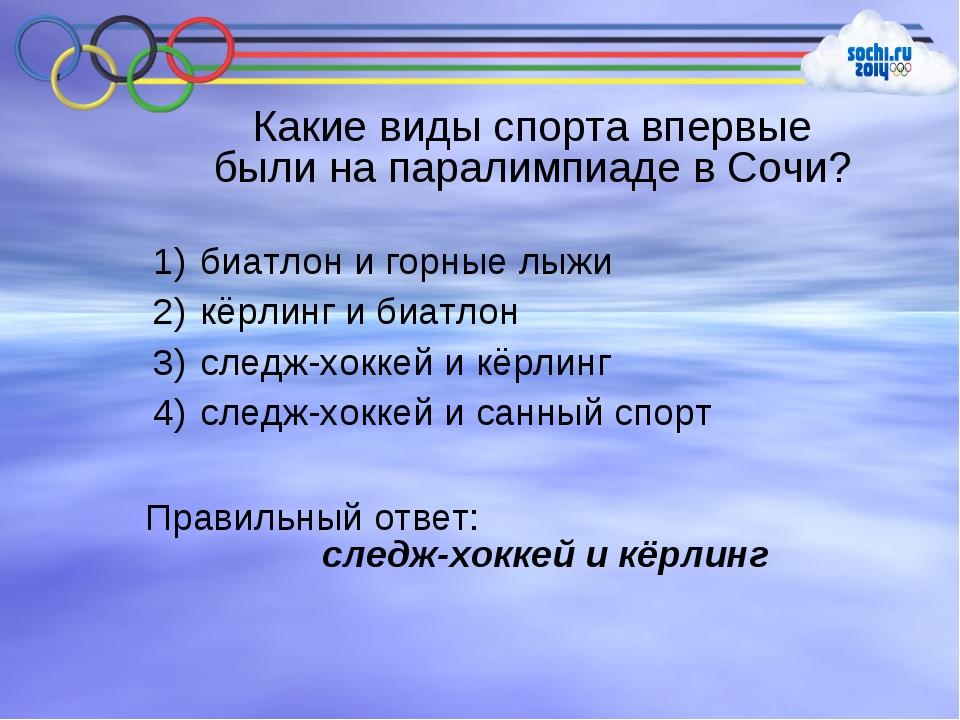 Какие виды спорта впервые были на паралимпиаде в Сочи? биатлон и горные лыжи...