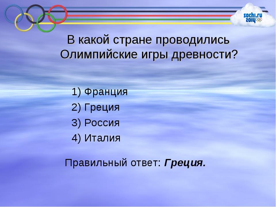 В какой стране проводились Олимпийские игры древности? 1) Франция 2) Греция...