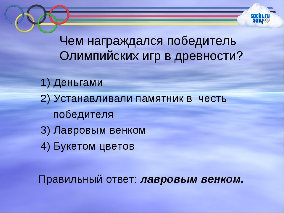 Чем награждался победитель Олимпийских игр в древности? 1) Деньгами 2) Устана...