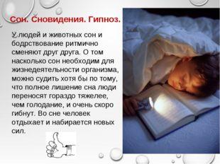Сон. Сновидения. Гипноз. У людей и животных сон и бодрствование ритмично смен