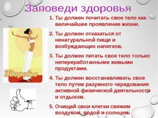 Ты должен почитать свое тело как величайшее проявление жизни. Ты должен отказ