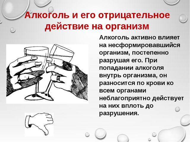 Алкоголь и его отрицательное действие на организм Алкоголь активно влияет на...