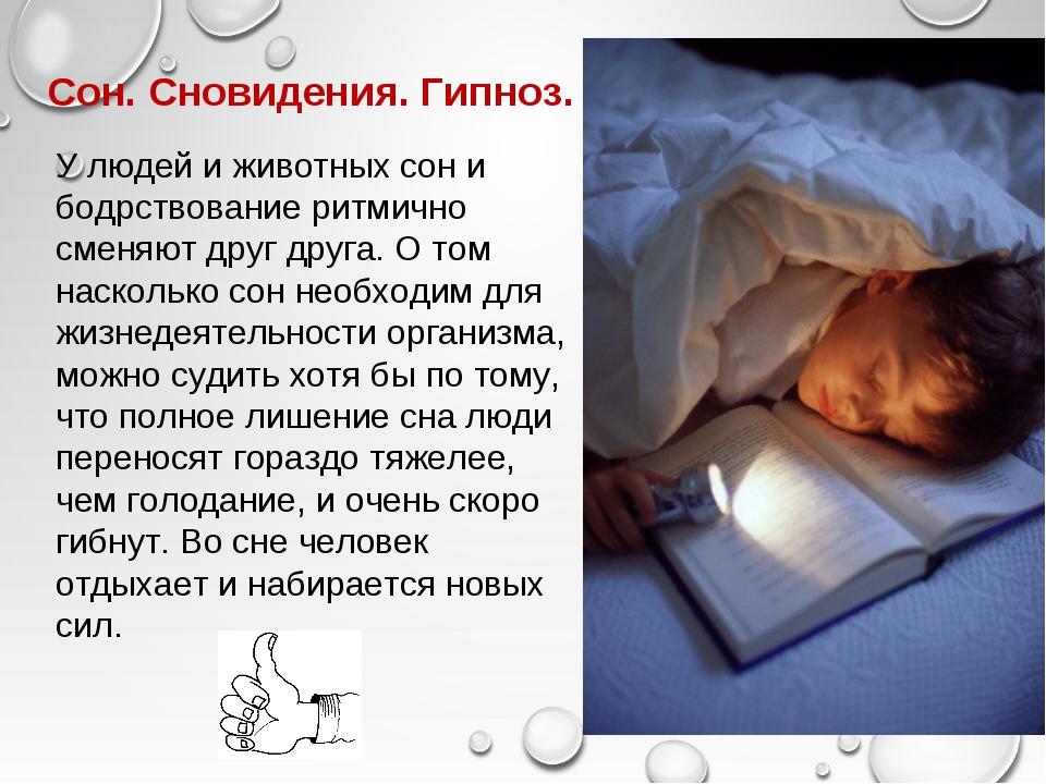 Сон. Сновидения. Гипноз. У людей и животных сон и бодрствование ритмично смен...
