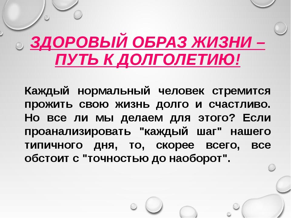 ЗДОРОВЫЙ ОБРАЗ ЖИЗНИ – ПУТЬ К ДОЛГОЛЕТИЮ! Каждый нормальный человек стремится...