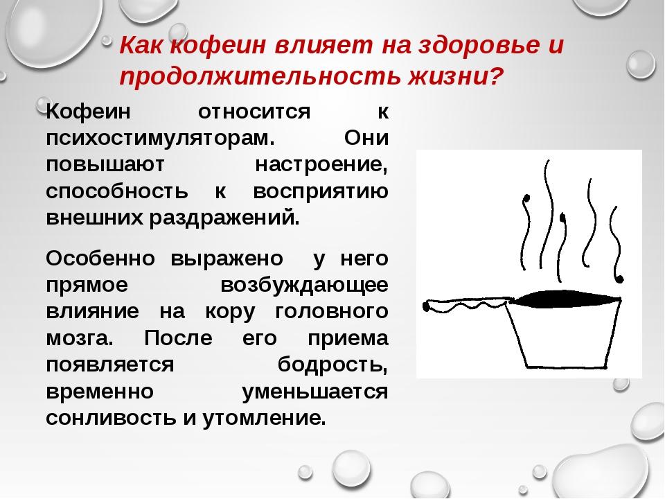 Как кофеин влияет на здоровье и продолжительность жизни? Кофеин относится к п...