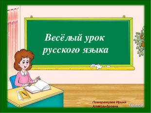 Весёлый урок русского языка Померанцева Ирина Александровна