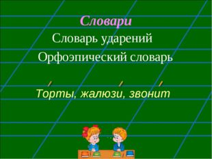 Словарь ударений Орфоэпический словарь Словари Торты, жалюзи, звонит