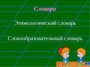 Словари Этимологический словарь Словообразовательный словарь