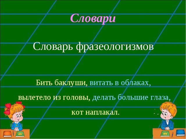 Словарь фразеологизмов Словари Бить баклуши, витать в облаках, вылетело из го...