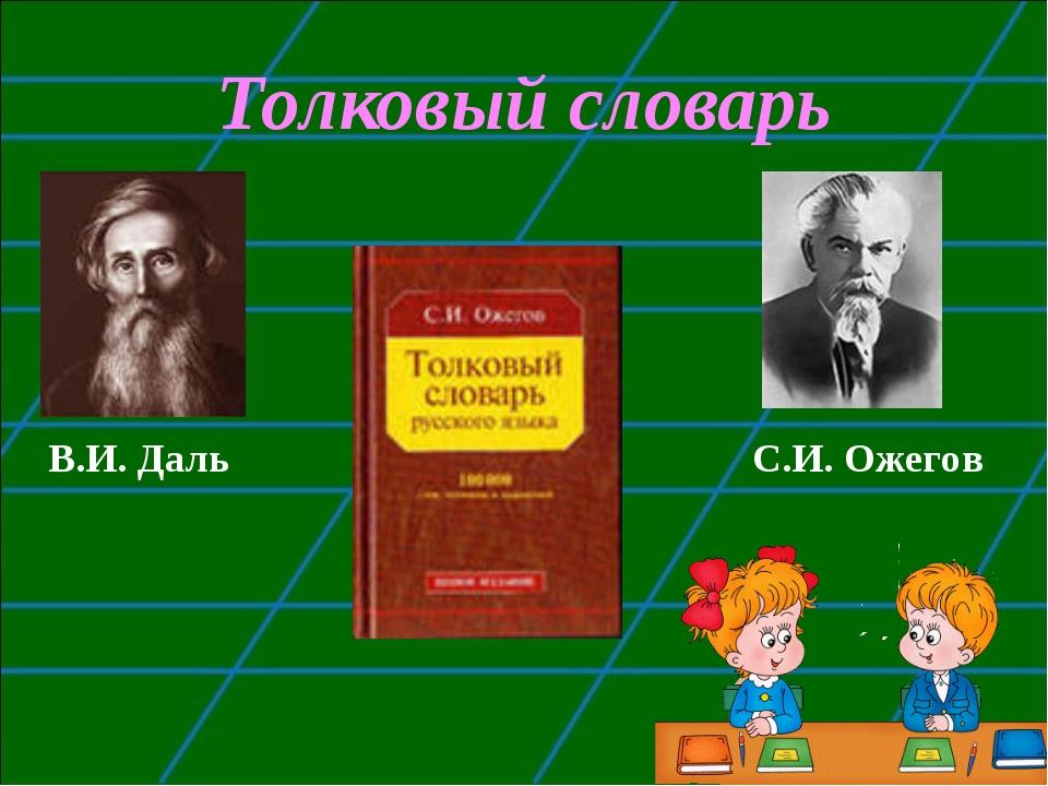 Толковый словарь В.И. Даль С.И. Ожегов