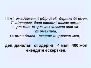 Құл Қожа Ахмет, әрбір сөзің дертке дәрмен, Тәліптерге баян етсем қалмас арман