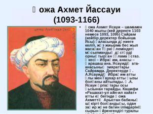 Қожа Ахмет Йассауи (1093-1166) Қожа Ахмет Ясауи – шамамен 1040 жылы (кей дере