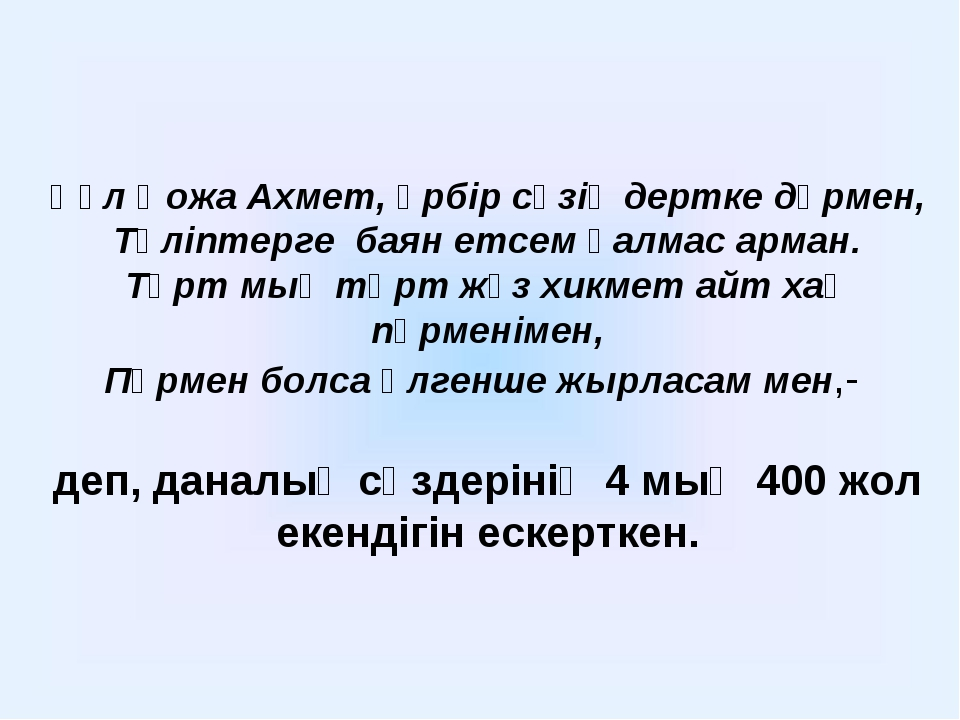 Құл Қожа Ахмет, әрбір сөзің дертке дәрмен, Тәліптерге баян етсем қалмас арман...