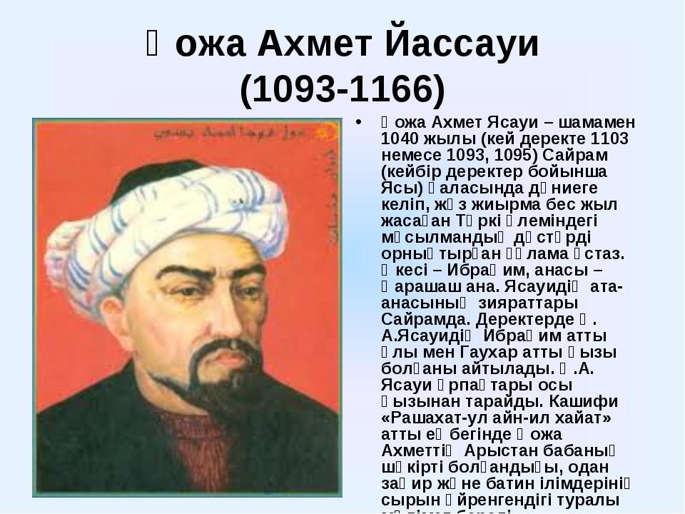 Қожа Ахмет Йассауи (1093-1166) Қожа Ахмет Ясауи – шамамен 1040 жылы (кей дере...