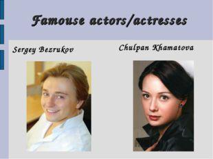 Famouse actors/actresses Sergey Bezrukov Chulpan Khamatova