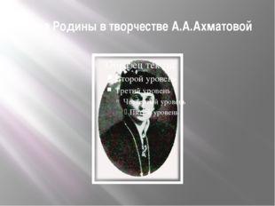 Тема Родины в творчестве А.А.Ахматовой