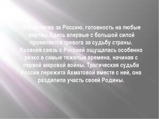 Это молитва за Россию, готовность на любые жертвы.Здесь впервые с большой сил