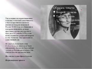 Уже в первые послереволюционные годы имя Ахматовой замалчивалось, а часто и