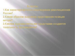 Вопросы: 1.Как характеризуется в стихотворении революционная Россия? 2.Каким