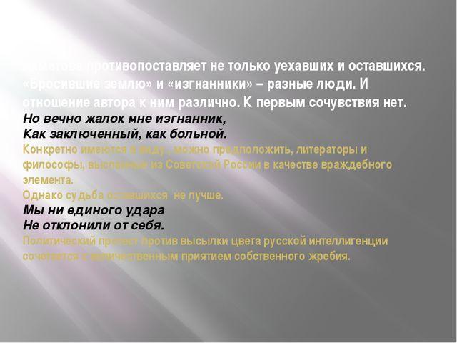 Ахматова противопоставляет не только уехавших и оставшихся. «Бросившие землю»...