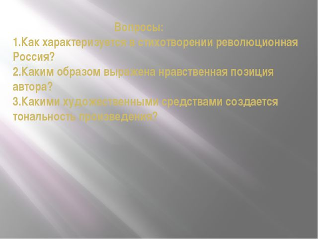 Вопросы: 1.Как характеризуется в стихотворении революционная Россия? 2.Каким...
