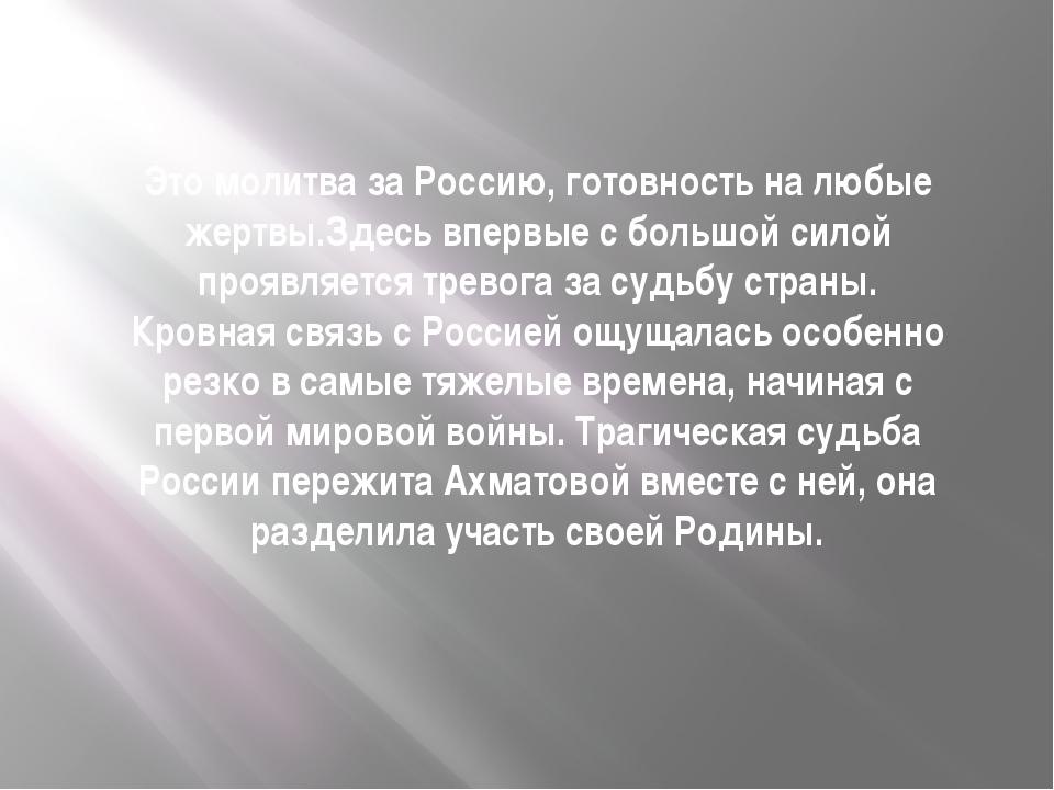 Это молитва за Россию, готовность на любые жертвы.Здесь впервые с большой сил...