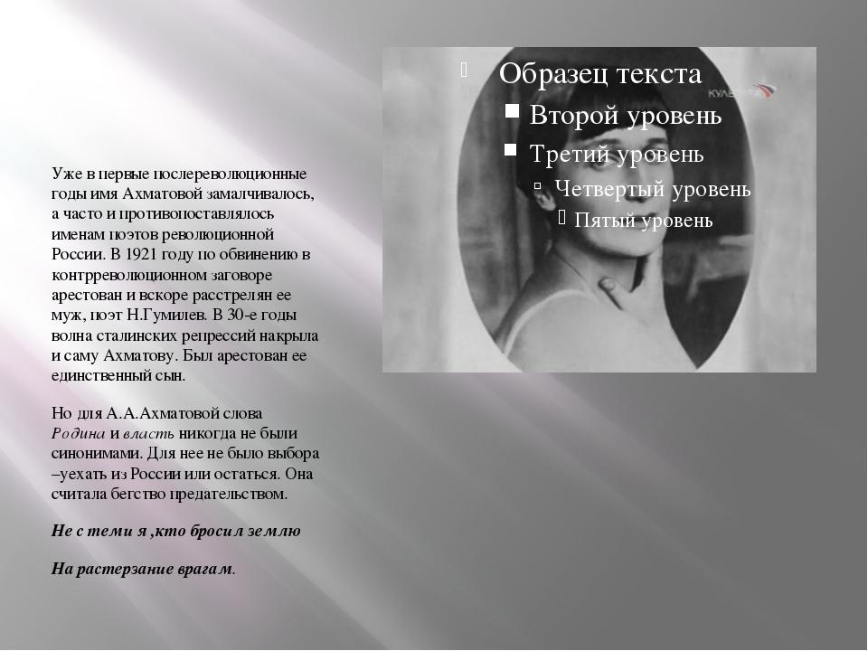 Уже в первые послереволюционные годы имя Ахматовой замалчивалось, а часто и...