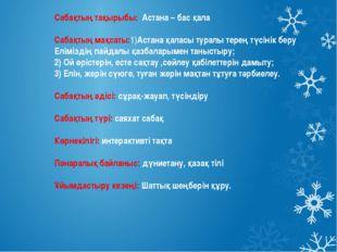Сабақтың тақырыбы: Астана – бас қала Сабақтың мақсаты:1)Астана қаласы туралы