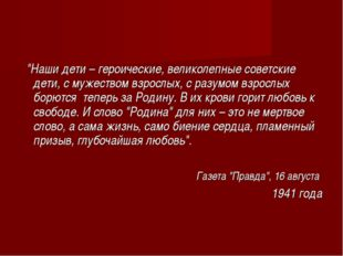 """""""Наши дети – героические, великолепные советские дети, с мужеством взрослых,"""
