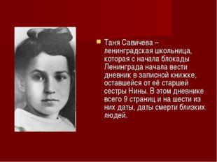 Таня Савичева – ленинградская школьница, которая с начала блокады Ленинграда