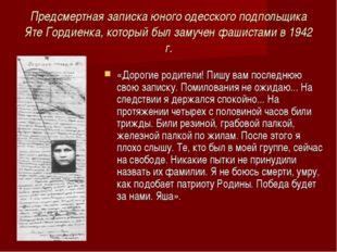 Предсмертная записка юного одесского подпольщика Яте Гордиенка, который был з
