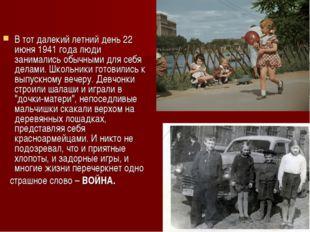 В тот далекий летний день 22 июня 1941 года люди занимались обычными для себя